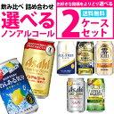 【あす楽】【送料無料】選べる ノンアルコール 350ml×2ケース【オールフリー ドライゼ