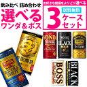 【あす楽】【送料無料】選べる ワンダ&BOSS 缶コーヒー ...