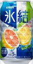 【あす楽】 キリン 氷結 グレープフルーツ 350ml×24本 【ご注文は2ケースまで同梱可能です】