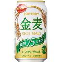 【あす楽】【送料無料】サントリー 金麦 糖質75%オフ 350ml×2ケース【北海道・沖縄県