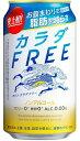 【機能性表示食品】【送料無料】キリンカラダFREEキリンカラダフリー350ml×48本【北海道・東北・四国・九州・沖縄県は必ず送料がかかります】