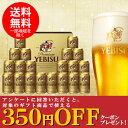 【先着順10%OFFクーポン配布中】ビールギフト【送料無料】サッポロエビスビールYE5DT1セット詰め合わせセット【北海道・沖縄県・東北・四国・九州地方は必ず送料が掛かります。】