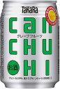 宝 takara タカラ 缶チューハイ グレープフルーツ 250ml×24本 CANチューハイ【ご注文は2ケースまで同梱可能】
