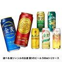 【あす楽】【送料無料】選べる 新ジャンルのお酒 第3のビール 500ml×2ケース【金麦 ク