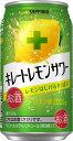 サッポロ キレートレモンサワー 350ml×24本 【ご注文は3ケースまで同梱可能です】