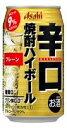 アサヒ 辛口焼酎ハイボール プレーン 350ml×24本 【ご注文は3ケースまで同梱可能です】
