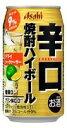 アサヒ 辛口焼酎ハイボール シークヮーサー 350ml×24本 【ご注文は3ケースまで同梱可能です】