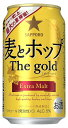 【期間限定値下げ】サッポロ 麦とホップ ザ・ゴールド 350ml×24本 【ご注文は3ケースまで同梱可能です】