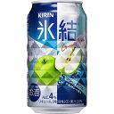 キリン 氷結 グリーンアップル 350ml×24本 【ご注文は2ケースまで1個口配送可能です】