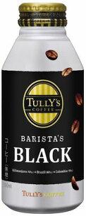 タリーズコーヒー バリスタズブラック