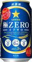 サッポロ 極ZERO(ゴクゼロ) 350ml×24本 【3ケースまで1個口配送可能】