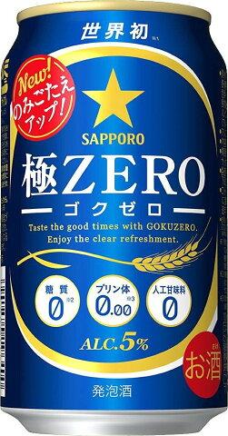 サッポロ 極ZERO(極ゼロ) 350ml×24本 【2ケースまで1個口配送可能】