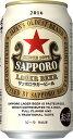 【期間限定】サッポロ ラガービール 350ml×24本【ご注文は3ケースまで同梱可能です】