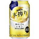 【期間限定ポイント3倍】キリン 本搾り レモン 350ml×24本 【ご注文は3ケースまで同梱可能です】