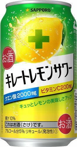 サッポロ キレートレモンサワー 350ml×24本 【ご注文は2ケースまで同梱可能です】