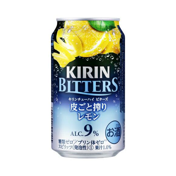 キリンチューハイ ビターズ 皮ごと搾りレモン 350ml×24本 【ご注文は3ケースまで1個口配送可能です】