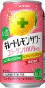 サッポロ キレートレモンサワー コラーゲン1000 350ml×24本【ご注文は3ケースまで1個口配送可能です。】