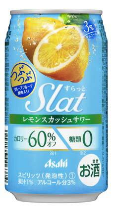 アサヒ すらっと(Slat) レモンスカッシュサワー 350ml×24本 【ご注文は2ケースまで同梱可能です】