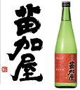 【クール便で発送致します】富山県 若鶴酒造 苗加屋 純米吟醸 無濾過生原酒 琳赤(りんのあか)720ml 1本【ご注文は12本まで同梱可能】
