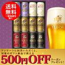 お歳暮 御歳暮 ビール ギフト【送料無料】サッポロ エビス 5種セット和の芳醇入りYWV3