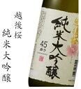 【送料無料】【ケース販売】越後桜 純米大吟醸 720ml×12本【北海道・沖縄県・東北・四国・九州地方は必ず送料が掛かります。】