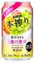 キリン 本搾り 3種の果実 350ml×24本/1ケース【2...