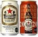 【訳あり】【2020年8月製造】【送料無料】サッポロ ラガービール 350ml×48本