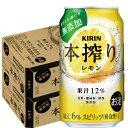 【最大200円OFFクーポン取得可】 【送料無料】キリン 本搾り レモン 350ml×2ケース【北海道・沖縄県・東北・四国・九州地方は必ず送料が掛かります。】