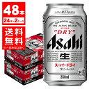 【あす楽】【全国一律送料無料】 アサヒ スーパードライ 350ml×48本/2ケース YLG
