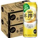 【最大200円OFFクーポン取得可】 【送料無料】キリン 本搾り レモン 500ml×2ケース【北海道・沖縄県・東北・四国・九州地方は必ず送料が掛かります。】