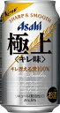 アサヒ 極上〈キレ味〉 350ml×24本/1ケース