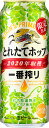 キリン 一番搾りとれたてホップ生ビール 2020 500ml×24本【ご注文は2ケースまで同梱可能】