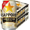 8/5限定全品P2倍 【先着順!割引クーポン取得可】 【送料無料】サッポロ GOLD STAR ゴー