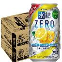 【最大200円OFFクーポン取得可】 【送料無料】キリン 氷結ZERO シチリア産レモン 5% 350ml×48本/2ケース【北海道・沖縄県・東北・四国・九州地方は必ず送料が掛かります】