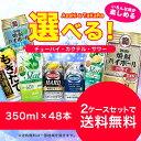 【送料無料】選べる 宝 アサヒ チューハイ 350ml×2ケ