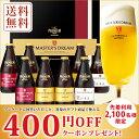 【400円OFFクーポン配布中】お中元 ビール ギフト【送料...