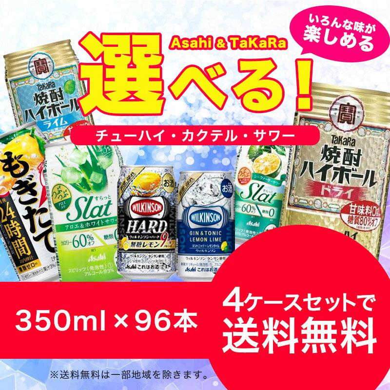 【送料無料】選べる 宝 アサヒ チューハイ 35...の商品画像