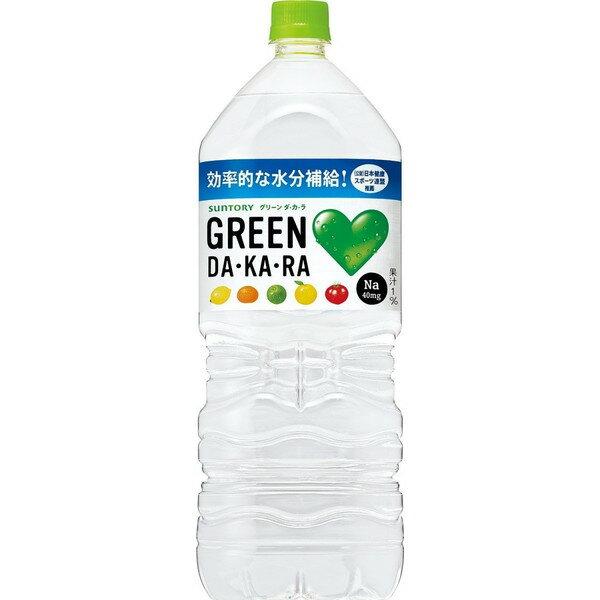 サントリー グリーンダカラ<GREEN DA・KA・RA>2L×6本(1ケース)【ご注文は2ケースまで同梱可能です】
