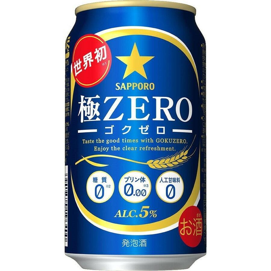 【あす楽】サッポロ 極ZERO(極ゼロ) 350...の商品画像
