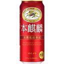 【送料無料】キリン 本麒麟 500ml×2ケース【北海道・沖縄県・東北・四国・九州地方は