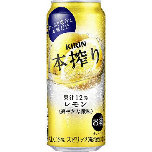 【あす楽】キリン 本搾り レモン 500ml×24本 【ご注文は2ケースまで同梱可能です】