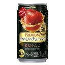 【送料無料】宝酒造 PREMIUM おいしいチューハイプレミアム濃厚りんご 350ml×2ケース【北海道・沖縄県は対象外となります。】