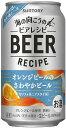 サントリー 海の向こうのビアレシピ〈オレンジピールのさわやかビール〉350ml×24本【ご注文は2ケースまで1個口配送可能です。】