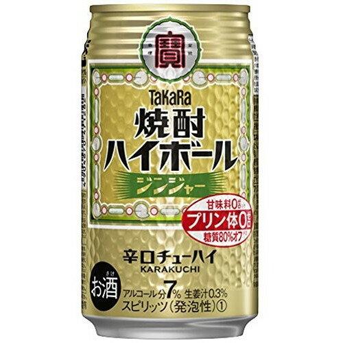 【あす楽】宝 焼酎ハイボールジンジャー350ml...の商品画像