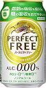 【300円OFFクーポン取得可】【あす楽】 【送料無料】キリン パーフェクトフリー ノンアルコール ビールテイスト 350ml×48本(2ケース)