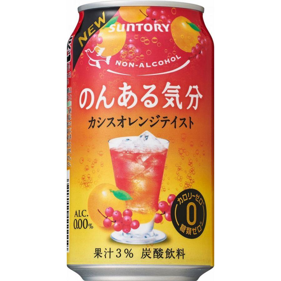 サントリー のんある気分 カシスオレンジテイスト 350ml×24本 【ご注文は2ケースまで同梱可能です】