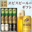 お中元 ビール ギフト【送料無料】サッポロ エビスビール4種...