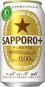 【送料無料】サッポロ プラス (サッポロ+) 350ml×2...