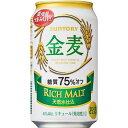 【あす楽】【送料無料】サントリー 金麦 糖質75%オフ 35...