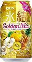 【期間限定】氷結 ゴールデンミックス 350ml×24本 【ご注文は2ケースまで1個口配送可能です。】